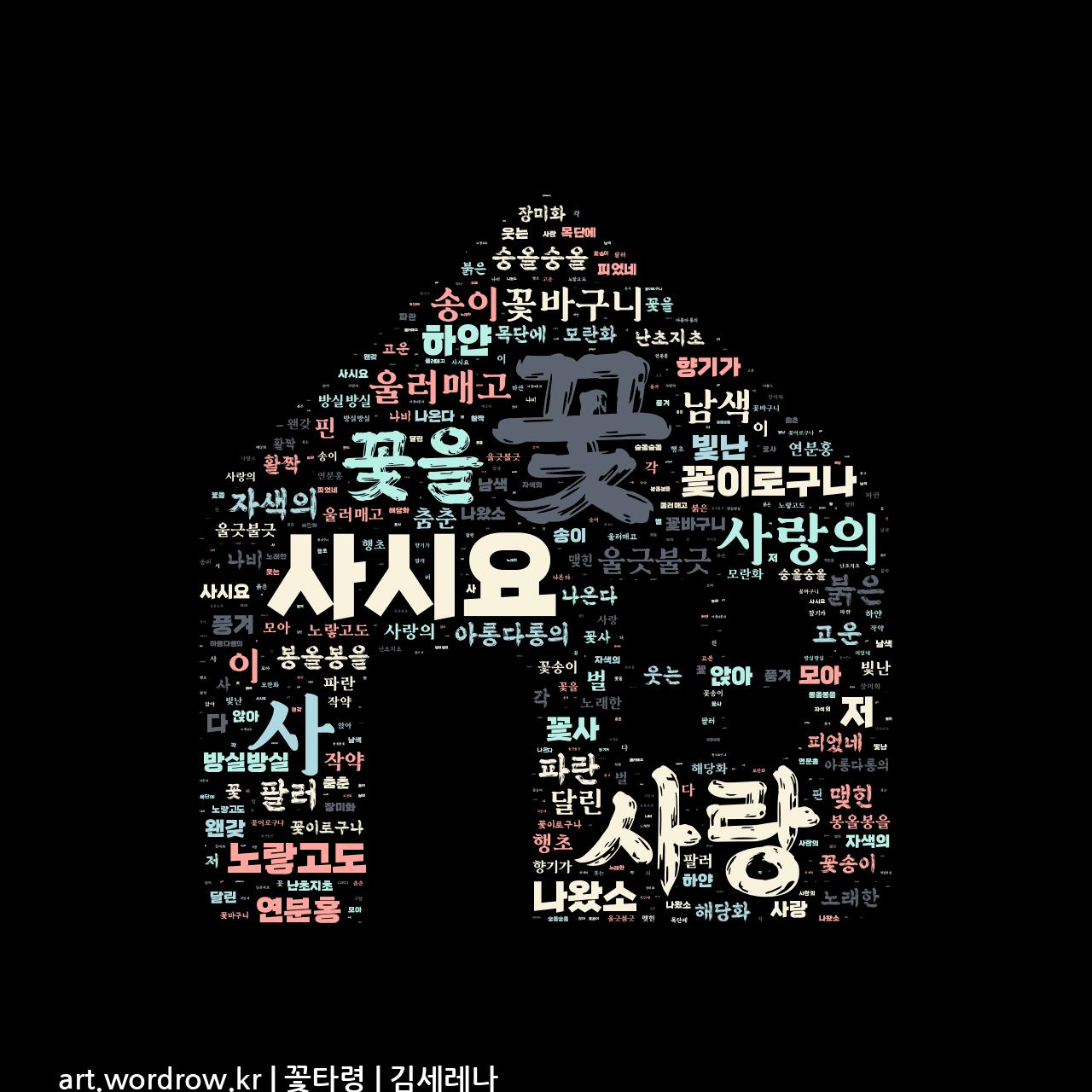 워드 아트: 꽃타령 [김세레나]-28